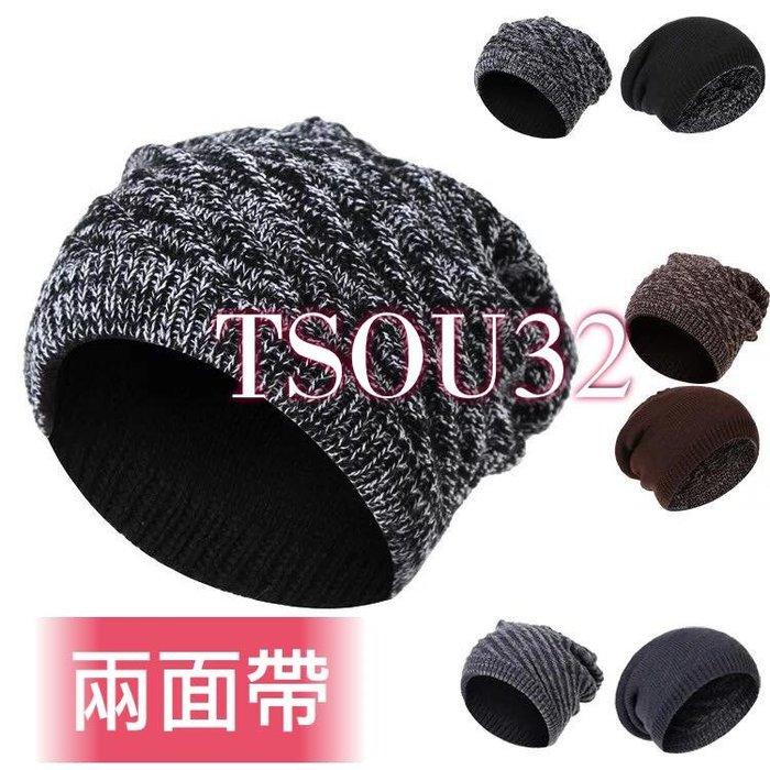 3色現貨(兩面戴) 美式街頭經典毛帽 螺旋紋  針織毛帽  毛帽 帽子 高山帽 冷帽 登山帽 帽子