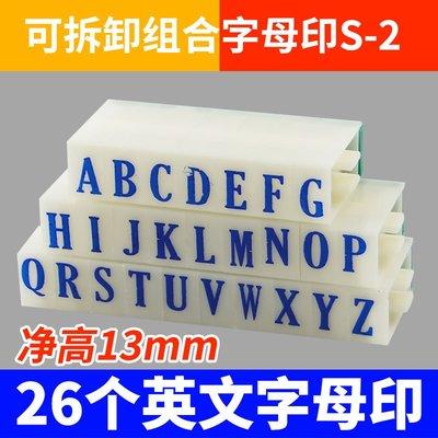 衣萊時尚-亞信2號016活字印英文組合號碼印S-2 26個字母印章字母數字組合 嘉義市