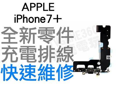 APPLE iPhone 7+ Plus 充電孔排線 排線 無法充電 全新零件 專業維修【台中恐龍電玩】