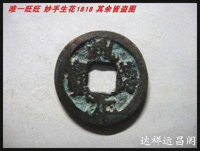 古玩收藏~包老保真五代銅錢古錢幣后蜀乾德元寶小字面疊字好版 38號