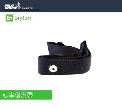【飛輪單車】Bryton 心率備用帶-心率感測器專用[03003328]
