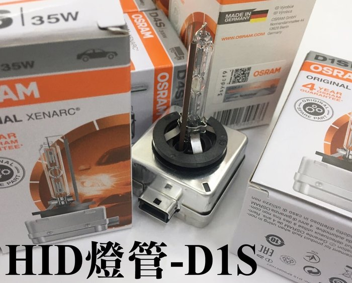 大高雄阿勇的店 原廠HID燈管 D1S D2S D2R D3S D4S D4R 保固4年德國製造正廠燈泡OSRAM歐司朗