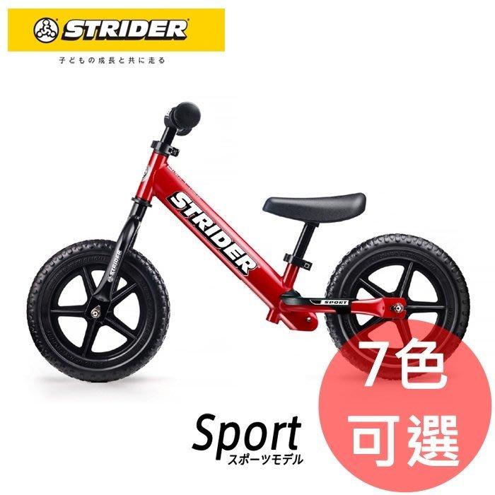 《FOS》日本 熱銷千台 STRIDER 平衡 滑步車 自行車 腳踏車 玩具 孩子最愛 親子 禮物 熱銷 2019新款