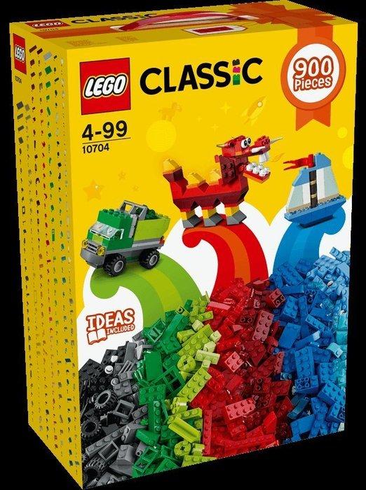 可超取【LEGO 樂高】全新正品 益智玩具 積木 基本款創意桶 10704【4~99】900片 10697可參考