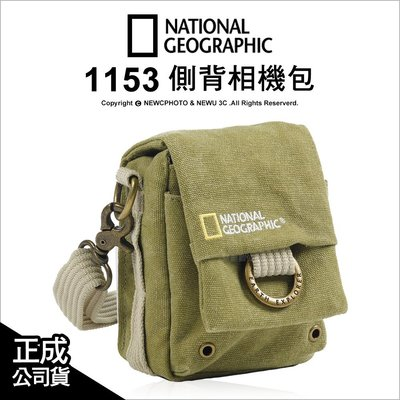 【薪創新生北科】 國家地理  National Geographic 側背相機包  NG 1153 類單眼 公司貨