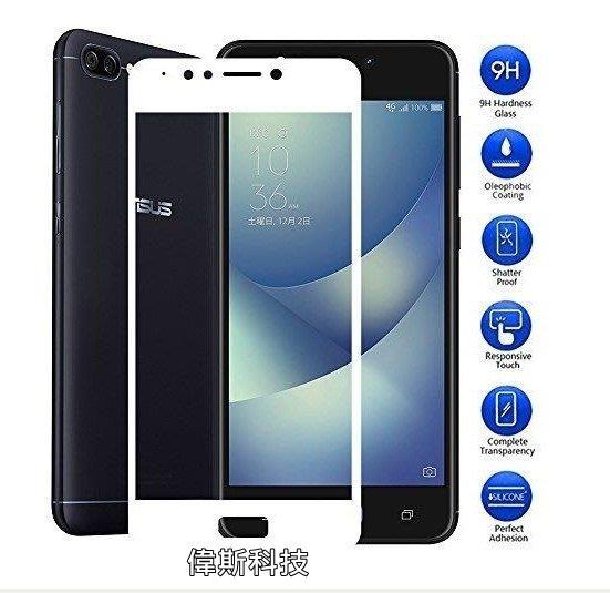 ☆偉斯科技☆免運 華碩ZC521KL滿版 Zenfone3S Max 鋼化玻璃膜 9H硬度 ~現貨供應中!