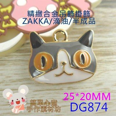DG874【每個25元】25*20MM精緻滴油和風超萌表情貓咪合金掛飾(C款)☆ZAKKA耳環配飾吊飾【簡單心意素材坊】