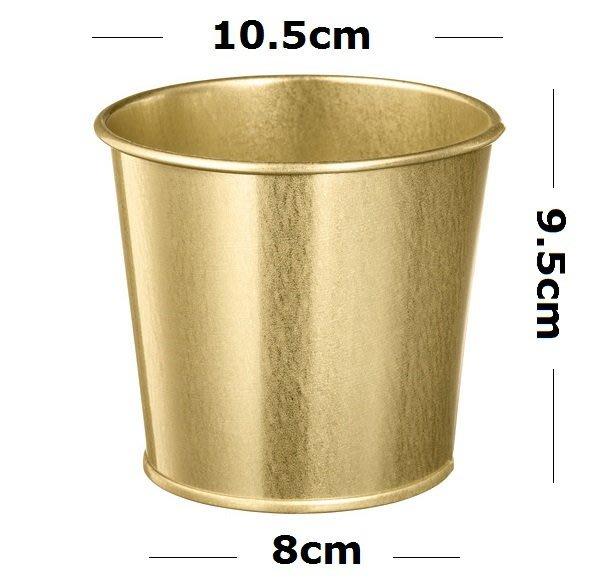 ☆創意生活精品☆IKEA DAIDAI 花盆/桌上垃圾桶/收納桶(黃銅色) 高度:9.5cm