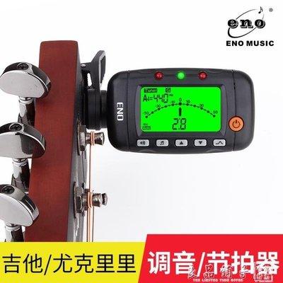 民謠吉他調音器節拍器三合一尤克里里節拍器調音器二合一便攜式