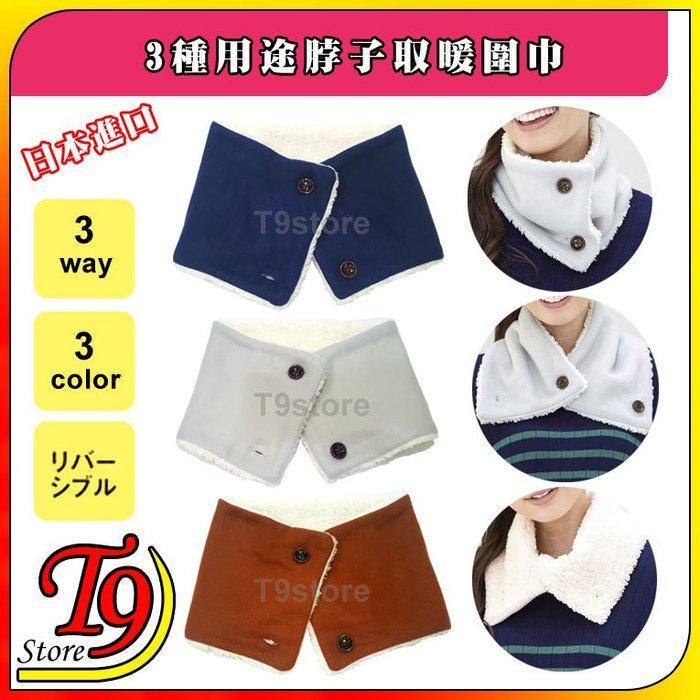 【T9store】日本進口 新款3種用途脖子取暖圍巾