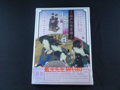 [DVD] -江戶的性愛術 : 技法編 The Art Of Sexual Love In The Edo Period