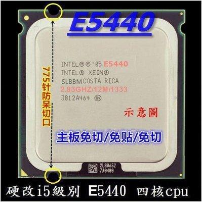 【達叔電腦】775升級專用 硬改i5級別 E5440 四核cpu 2.83G 正式版超L5420 硬改直上免貼片