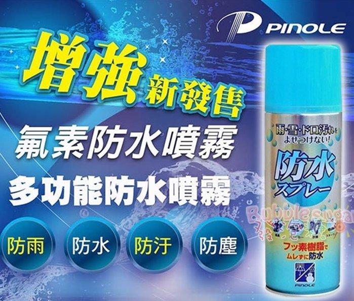 ☆發泡糖 日本 PINOLE 防水噴霧(氟素型) 420ml  台南自取/超取