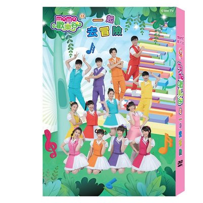 [DVD] - MOMO歡樂谷親子專輯13 MOMO Paradise ( 台聖正版 ) - 預計 7/10 發行