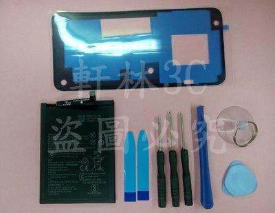 軒林-附發票 全新 HB356687ECW 電池 適用華為 Nova 2I Nova 3I 送拆機工具#H106O