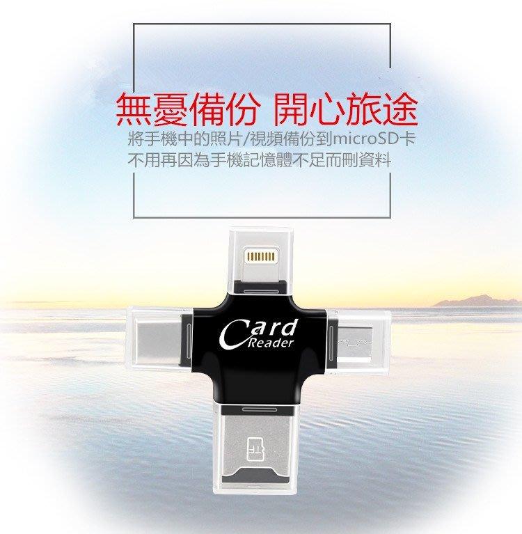 【85 STORE】現貨 黑色 TF讀卡機 蘋果/Type-C/安卓/USB/電腦 四合一TF OTG USB讀卡器