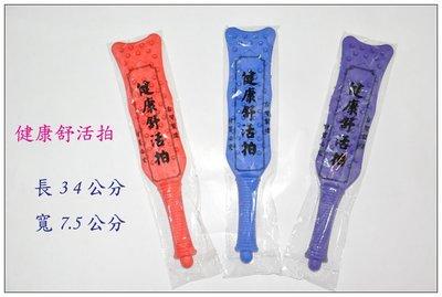 【白馬精品】大型健康舒活拍,拍拍棒,拍拍樂,台灣製。(D058)