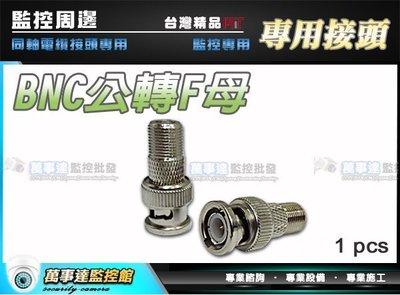 [萬事達監控批發] 監視器材批發-轉接頭 BNC公轉F母 攝影機 監控主機 同軸電纜 工程用專業型 台灣製造 實體店面