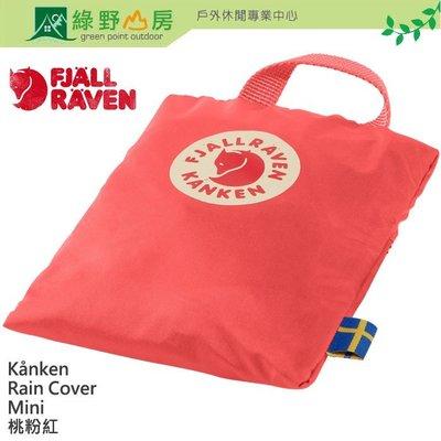 綠野山房》Fjallraven瑞典Kånken Rain Cover MINI背包套 雨罩 7L適用 桃粉紅 23795
