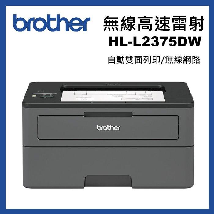 【含稅】Brother HL-L2375dw 無線雙面黑白雷射印表機(上網登錄升級保固3年再送渦輪循環扇)