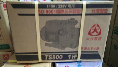 ⋑小揚五金批發⋐  大井1HP靜音抽水馬達  泵浦不生銹  TS800抽水機