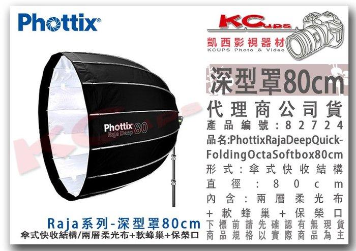 凱西影視器材【Phottix Raja 傘式快收 深型罩 80cm 公司貨 含Broncolor口】 82724 缺貨