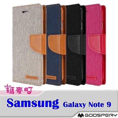 ☆瑪麥町☆ GOOSPERY SAMSUNG Galaxy Note 9 CANVAS 網布皮套 插卡 可立 磁扣