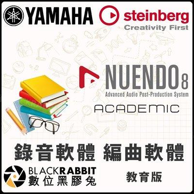 數位黑膠兔【 YAMAHA STEINBERG NUENDO 8 EE 錄音軟體 教育版 】音樂 電影 錄音 編曲 音樂