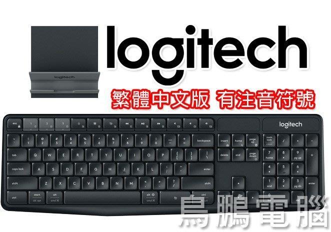 【鳥鵬電腦】Logitech 羅技 K375s Multi-Device 無線鍵盤支架組合 Unifying 藍牙 開關