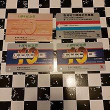 1979年 9月30日 地鐵首日通車 紀念車票一張 1989年 地鐵十週年紀念車票2張 十週年紀念票車飛套一個 車飛冇花冇損 車飛仔套品上一般