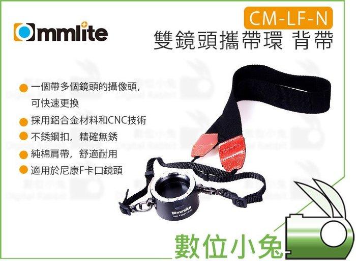 數位小兔【Commlite CM-LF-N 雙鏡頭攜帶環 背帶 Nikon F卡口鏡頭 】轉接環 尼康 相機背帶