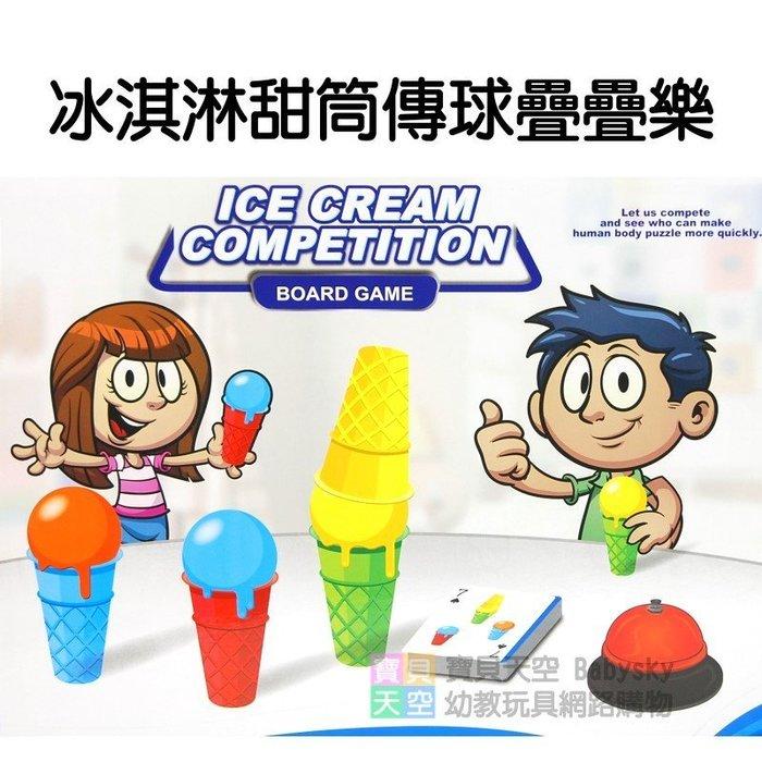 ◎寶貝天空◎【冰淇淋甜筒傳球疊疊樂】搶鈴答鈴桌遊玩具,快手疊杯,益智速疊杯競賽,互動桌遊遊戲玩具