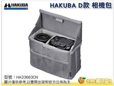 @3C 柑仔店@ HAKUBA FOLDING INNER SOFT BOX D 款 灰色 相機內袋 相機包 原廠公司貨