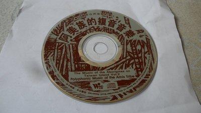紫色小館-50-5-------阿美族的複音音樂