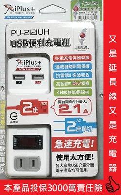 台灣製造 保護傘 USB便利充電組 PU-2121UH USB充電組 延長線 充電器 手機充電 插頭 插座 過載自動斷電