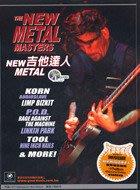 ☆ Tony Music 唐尼樂器︵☆電吉他教學系列- New Metal 吉他達人