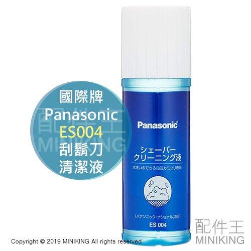現貨 日本 Panasonic 國際牌 ES004 電動刮鬍刀用 清潔液 清洗液 清潔液 100ml