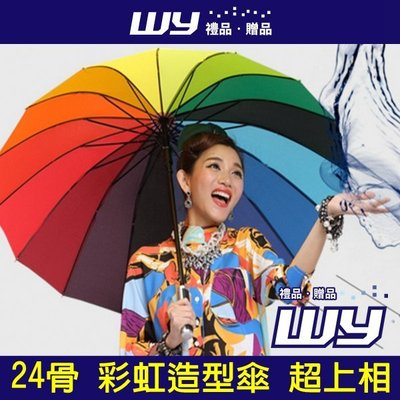 【WY禮品‧贈品】((彩虹傘 外拍道具...