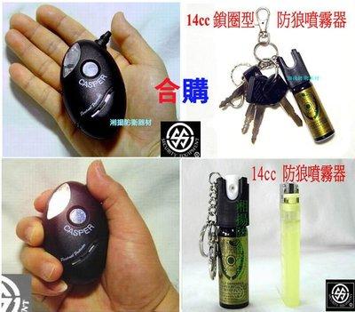 防身用-警報器與14cc防狼噴霧器合購 優惠免運費-電筒照明130分貝門窗防盜-湘揚防衛