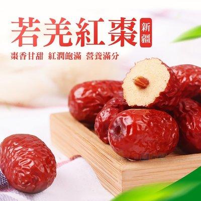 新疆嚴選若羌紅棗 小包裝300g 果乾蜜餞 通過SGS檢驗 [TW61103]健康本味