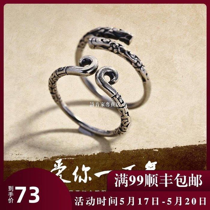 詩音家專賣店緊箍咒純銀情侶戒指女一對男款對戒訂製刻字潮指環紀念送女友禮物