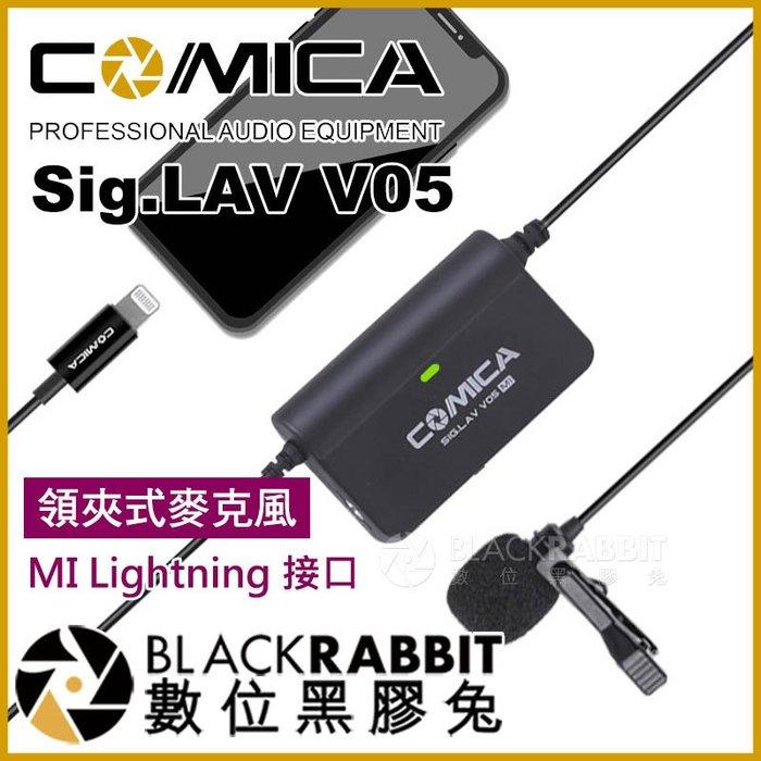 數位黑膠兔【 COMICA Sig.LAV V05 MI 領夾式麥克風 Lightning 接口 】 手機 iPhone
