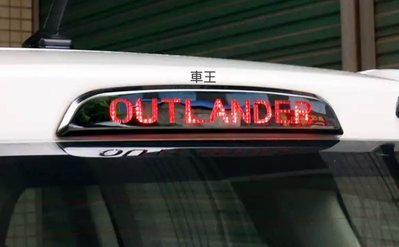 【車王小舖】:Outlander 2017 後煞車燈框 燈框 高位煞車燈 可貨到付款+150