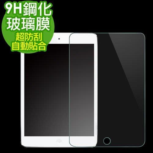 iPad Air / iPad Air 2 2.5D弧邊9H超硬鋼化玻璃保護貼 玻璃膜 保護膜