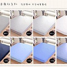 【OLIVIA 】  素色無印系列/ 標準雙人5X6.2尺床包(不含枕套)/單品/ 20色任選 100%天然精梳純棉