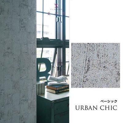 【夏法羅 窗藝】日本進口 仿建材 仿水泥 粗曠風簡約風 壁紙 DL_082143