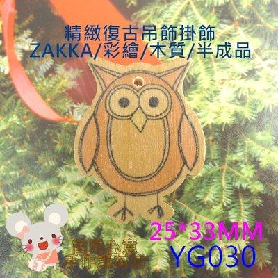 YG030【每個12元】25*33MM精緻童趣貓頭鷹彩繪木質單孔掛飾(B款)☆耳環配飾吊墜吊飾【簡單心意素材坊】