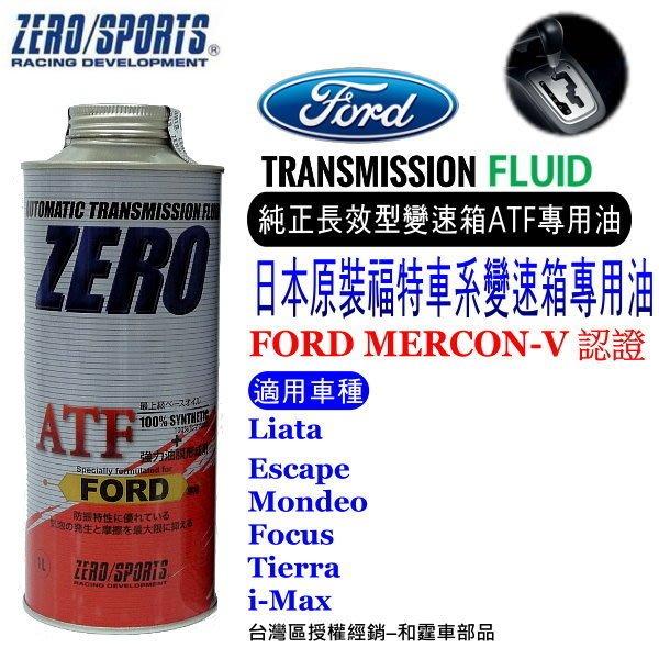 和霆車部品中和館—日本原裝ZERO/SPORTS FORD 福特車系合格認證 專用長效型ATF自排油