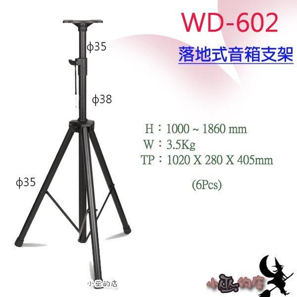 「小巫的店」實體店面*(WD-602)高品質歌唱喇叭專用立架可使用市面上各式歌唱喇叭