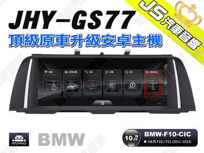 勁聲汽車音響 JHY GS77 2011-2012 BMW-F10-CIC 10.25吋安卓螢幕主機